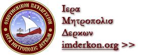 imderkon.org ΔΕΡΚΩΝ